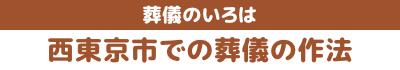 西東京市での葬儀の作法